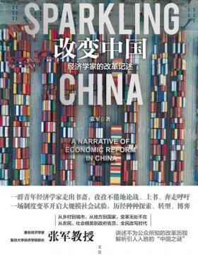 改变中国 : 经济学家的改革记述 专业角度冷静观察中国经济改革 慧眼看PDF电子书