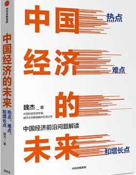 中国经济的未来:热点、难点和增长点 聚焦2012-2035年中国经济走势 慧眼看PDF电子书