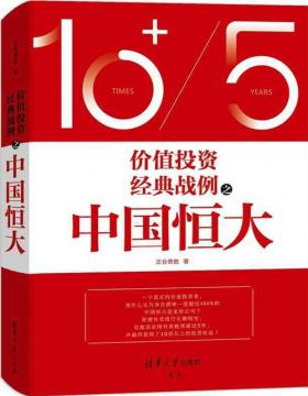 价值投资经典战例之中国恒大 复盘5年10倍股操盘过程,5年时间的总投资收益是22倍 慧眼看PDF电子书