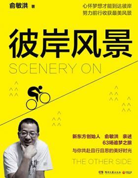 彼岸风景 新东方创始人俞敏洪亲述63场追梦之旅,与你共赴且行且思的美好时光 慧眼看PDF电子书