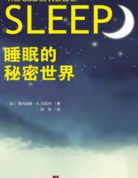 睡眠的秘密世界 英国曼彻斯特大学睡眠和记忆实验室最新研究成果 慧眼看PDF电子书