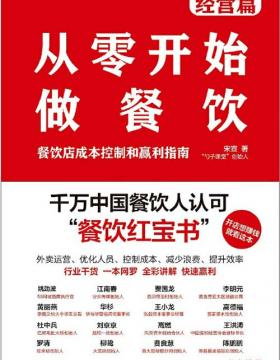 """从零开始做餐饮 经营篇 千万中国餐饮人认可""""餐饮红宝书""""慧眼看PDF电子书"""