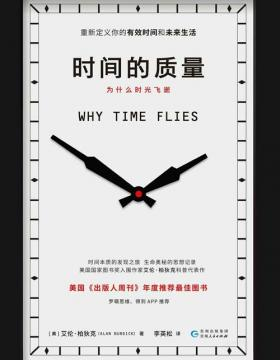 时间的质量 时间本质的发现之旅,生命奥秘的思想记录,重新定义你的有效时间和未来生活 慧眼看PDF电子书