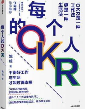 每个人的OKR 平衡好工作与生活才叫过得幸福 OKR是一种工作法更是一种生活法 慧眼看PDF电子书