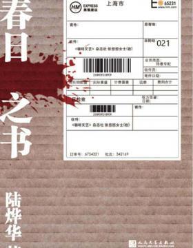 春日之书 突然推理+浪漫故事 上海新锐作家陆烨华 慧眼看PDF电子书