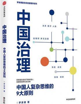 中国治理:中国人复杂思维的9大原则 慧眼看PDF电子书