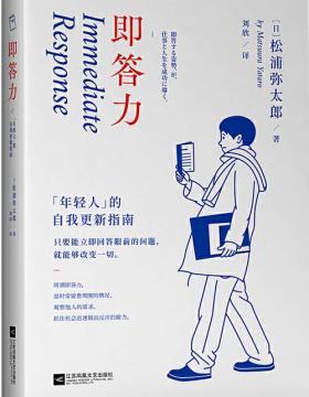 即答力:年轻人的自我更新指南 松浦弥太郎回顾半生,重新思考人生进阶的基本 慧眼看PDF电子书