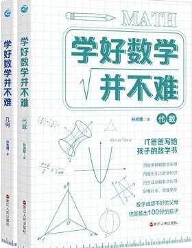 学好数学并不难:代数+几何(套装2册) IT爸爸写给孩子的数学书 慧眼看PDF电子书