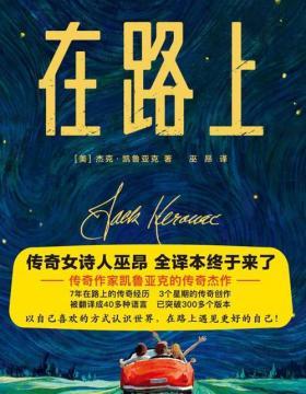 作家榜经典:在路上 传奇女诗人巫昂,全译本终于来了 慧眼看PDF电子书