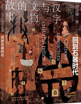 汉字与文物的故事. 回到石器时代 解开不为人知的古文化秘密,探究文字由来的奥妙 慧眼看PDF电子书