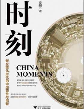时刻:新全球化时代的中国韧性与创新 慧眼看PDF电子书