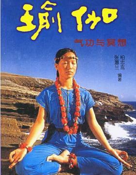 瑜伽--气功与冥想 张蕙兰、柏忠言编著 扫描版 慧眼看PDF电子书