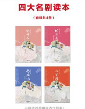 中国古典四大名剧(4本)牡丹亭+桃花扇+西厢记+长生殿 慧眼看PDF电子书