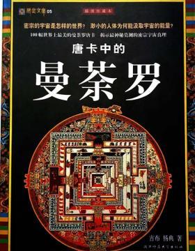 唐卡中的曼荼罗 密宗的宇宙是怎样的世界 全彩扫描版 慧眼看PDF电子书