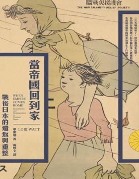 当帝国回到家 战后日本的遣返与重整 慧眼看PDF电子书