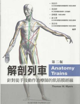 解剖列车 针对徒手及动作治疗师的肌筋膜经线 第二版 台湾翻译版 全彩扫描版 慧眼看PDF电子书