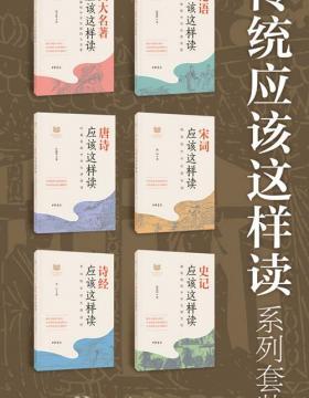 传统应该这样读系列 套装共6册 四大名著_论语_唐诗_宋词_诗经_史记 慧眼看PDF电子书