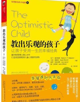 教出乐观的孩子:让孩子受用一生的幸福经典 扫描版 慧眼看PDF电子书
