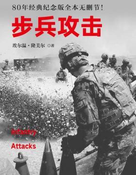 步兵攻击 西方经典战术教科书,领导力养成笔记,经典全本无删节 慧眼看PDF电子书