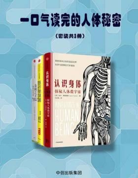 一口气读完的人体秘密(套装共3册) 认识身体、众病之王:癌症传、医学的真相 慧眼看PDF电子书