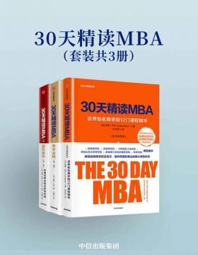 30天精读MBA(套装共3册)紧跟全球出类拔萃的商学院在金融方面的前沿思想 慧眼看PDF电子书