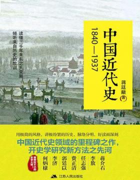 中国近代史:1840~1937 畅销海峡两岸的经典读本 慧眼看PDF电子书