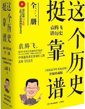 这个历史挺靠谱:袁腾飞讲历史(全三册) 慧眼看PDF电子书