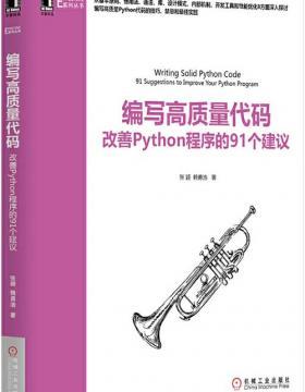 编写高质量代码:改善Python程序的91个建议 慧眼看PDF电子书