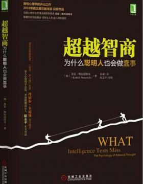 超越智商:为什么聪明人也会做蠢事 高智商,就意味着能做出正确的、好的决策?错! 慧眼看PDF电子书