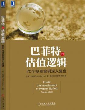 巴菲特的估值逻辑 20个投资案例深入复盘 慧眼看PDF电子书