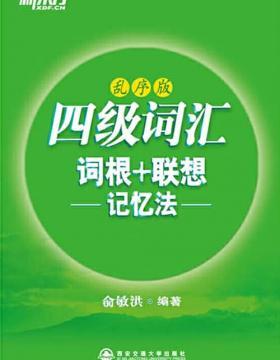 四级词汇词根+联想记忆法(乱序版)新东方 俞敏洪 慧眼看PDF电子书