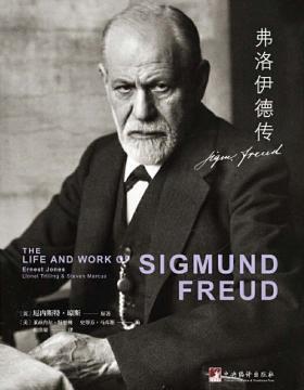 弗洛伊德传 被公认为最权威的弗洛伊德传记 慧眼看PDF电子书