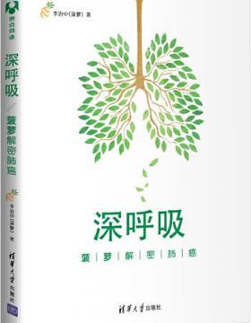 深呼吸:菠萝解密肺癌 关于肺癌全面、系统的科普,国际前沿的防治手段 慧眼看PDF电子书