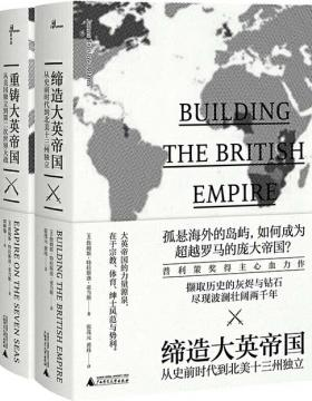 大英帝国套装(缔造大英帝国+重铸大英帝国) 洞察英国波澜壮阔的两千年兴衰 慧眼看PDF电子书