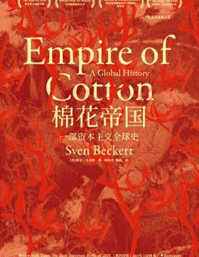 棉花帝国:一部资本主义全球史 以棉花工业联动六大洲的历史描述资本主义全球化的进程 慧眼看PDF电子书