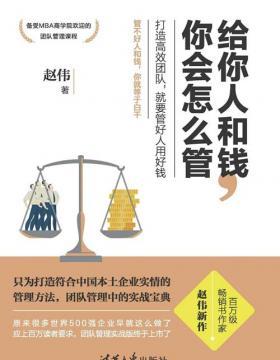 给你人和钱,你会怎么管 本书只为打造符合中国本土企业管理的方法 慧眼看PDF电子书