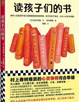 读孩子们的书 日本心理学大师河合隼雄用解读儿童文学的方式,给你带来启发和力量 慧眼看PDF电子书