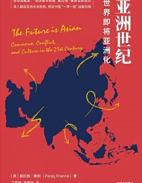 亚洲世纪:世界即将亚洲化 世界未来看亚洲,亚洲未来看中国 慧眼看PDF电子书