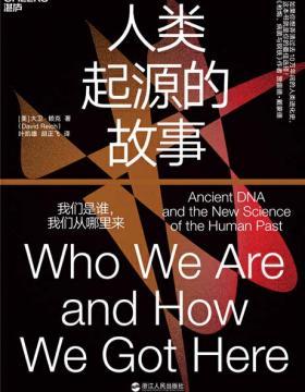 人类起源的故事 一部重写人类简史的颠覆之作 揭示人类祖先的疯狂混血史 慧眼看PDF电子书