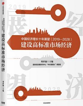 中国经济增长十年展望(2019—2028):建设高标准市场经济 慧眼看PDF电子书