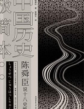 陈舜臣说十八史略:中国历史极简本 一本书读通1500年的盛衰兴亡 慧眼看PDF电子书