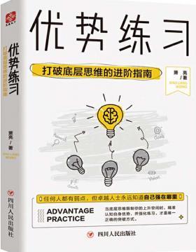 优势练习:打破底层思维的进阶指南 一本书帮你实现从问题到优势的转变 慧眼看PDF电子书