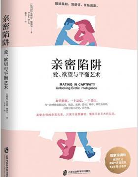 亲密陷阱:爱、欲望与平衡艺术 好的婚姻一半是爱一半是性 慧眼看PDF电子书