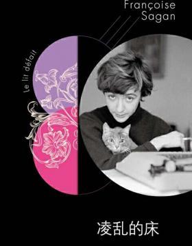 萨冈传奇作品系列:凌乱的床 法国才女萨冈,细写现代爱情中的自恋、自卑、自欺 慧眼看PDF电子书