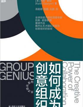 如何成为创意组织 揭开从天才团队升级为创意组织的秘密 慧眼看PDF电子书