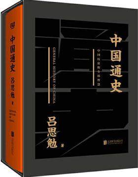 中国通史 吕思勉毕生代表作 一本书读懂五千年中国史 慧眼看PDF电子书