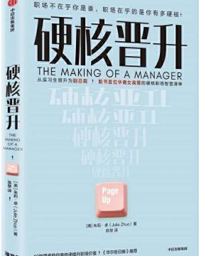 硬核晋升 Facebook华裔女高管的硬核职场智慧清单 硅谷大为赞赏的经理人养成法 慧眼看PDF电子书