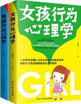 男孩女孩行为心理学(套装2册) 父母的启蒙之书和进阶指南 慧眼看PDF电子书