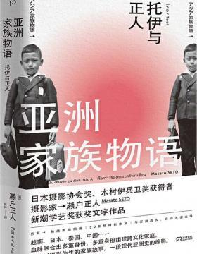 亚洲家族物语 多重血脉融合的家族史,一段现代亚洲史的缩影 慧眼看PDF电子书