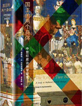 国王的两个身体——中世纪政治神学研究 在探求中世纪政治神学之谜方面指引了几代学人 慧眼看PDF电子书
